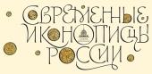 При участии Валаамского монастыря в Москве пройдет выставка «Современные иконописцы России»