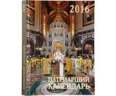 Вышел в свет Патриарший календарь на 2016 год