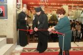 В Мелекесской епархии открылась фотовыставка «Патриарх. Служение Богу, Церкви, людям»