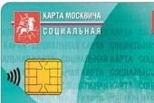 В Синодальный отдел по взаимоотношениям Церкви и общества поступили ответы на обращения о проблеме обязательного использования социальной карты москвича для льготного проезда в транспорте