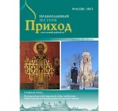 Нужно ли религиозной организации предоставлять в Минюст России отчет о деятельности, сведения о руководителе и составе руководящих органов?