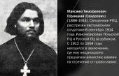 Священномученик Максим Горлицкий (Сандович) включен в месяцеслов Русской Православной Церкви