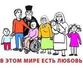 Средства, собранные в финале телешоу «Голос», перечислят православной службе помощи «Милосердие»