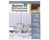 Вышел в свет первый номер «Журнала Московской Патриархии» за 2016 год
