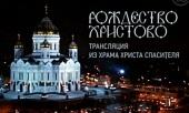 В праздник Рождества Христова на российских телеканалах и портале Патриархия.ru пройдет прямая трансляция Патриаршего богослужения