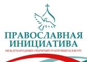 Фонд «Соработничество» проведет ряд мероприятий в рамках Рождественских чтений
