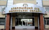 Апелляционный суд Волынской области не позволил закрыть дело о захвате раскольниками храма Украинской Православной Церкви на Волыни
