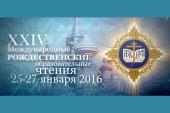 В рамках ХХIV Международных Рождественских образовательных чтений пройдет работа секции «Православное кино»