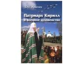 В рамках Рождественских чтений состоялась презентация книги «Патриарх Кирилл и военное духовенство»