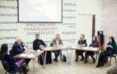 Участники круглого стола в Российском православном университете обсудили вопросы взаимодействия приходов и СМИ