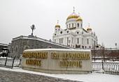 2 февраля открывается Архиерейский Собор Русской Православной Церкви