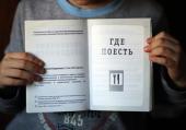 Синодальный отдел по благотворительности выпустит новый справочник для бездомных