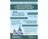 В Москве открываются первые церковные курсы по изучению русского жестового языка
