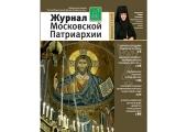 Вышел в свет второй номер «Журнала Московской Патриархии» за 2016 год