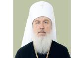 Патриаршее поздравление митрополиту Тобольскому Димитрию с 30-летием служения в священном сане