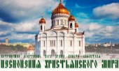 Фестиваль «Песнопения христианского мира» проводит детско-юношеский конкурс «Пасхальные песни народов мира»