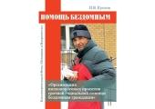 При участии Синодального отдела по благотворительности издано пособие по помощи бездомным