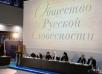 Заседание Патриаршего совета по культуре 9 марта 2016 года