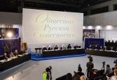 На расширенном заседании Патриаршего совета по культуре учреждено Общество русской словесности