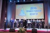 В Национальной библиотеке Белоруссии отметили День православной книги