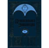 Вышел 40-й том «Православной энциклопедии»