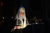 Во вторник первой седмицы Великого поста Святейший Патриарх Кирилл совершил повечерие с чтением Великого канона прп. Андрея Критского в Богоявленском соборе г. Москвы