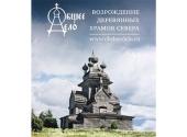 В Москве пройдет конференция по проблемам сохранения деревянных храмов Русского Севера