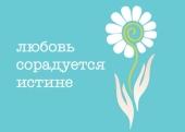 В Неделю жен-мироносиц пройдет международная молодежная акция «Любовь сорадуется истине»