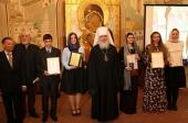 Состоялась церемония награждения лауреатов международного конкурса «Лето Господне»