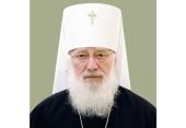 Патриаршее поздравление митрополиту Новгородскому Льву с 45-летием служения в священном сане