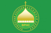 Епископ Воскресенский Савва избран заместителем главы Всемирного русского народного собора
