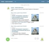 Православная социальная сеть «Елицы» запустила поисковый бот в Telegram