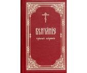 В Издательстве Московской Патриархии вышла новая книга «Венчание: требный сборник»