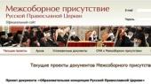 Внесены изменения в состав Межсоборного присутствия Русской Православной Церкви