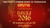В Великую Субботу на телеканале «Царьград» состоится пасхальный телемарафон