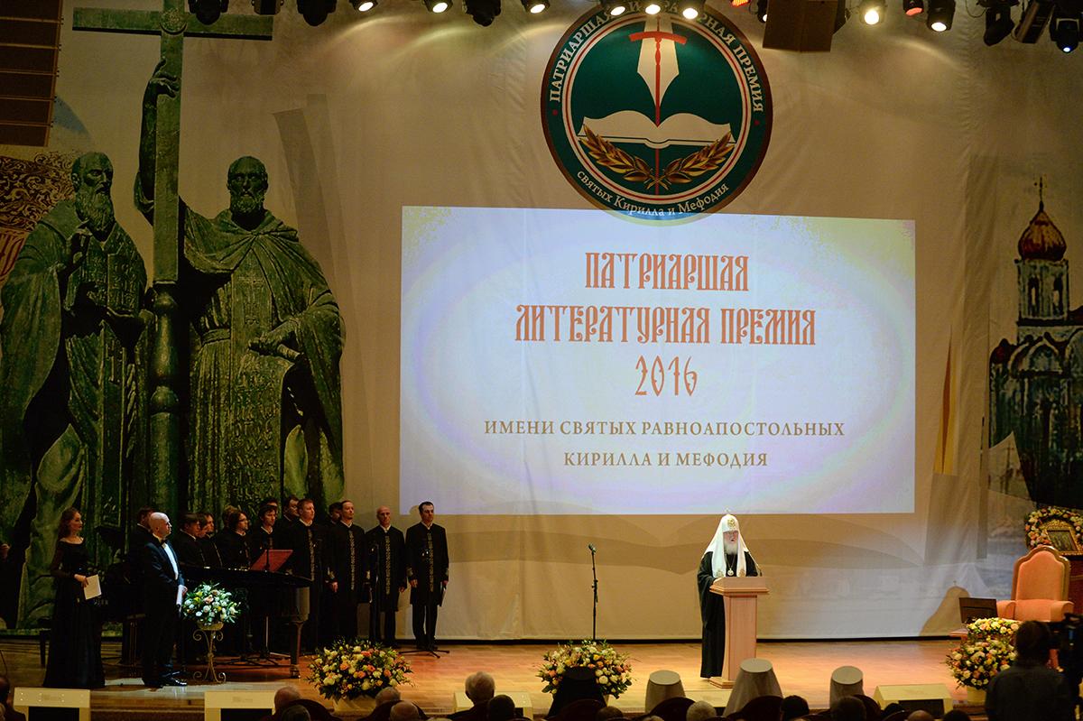 Церемония награждения лауреатов Патриаршей литературной премии 2016 года