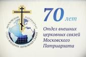 Выступление Святейшего Патриарха Кирилла на торжественном акте в честь 70-летия Отдела внешних церковных связей Московского Патриархата