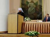 Доклад митрополита Волоколамского Илариона на торжественном акте в честь 70-летия Отдела внешних церковных связей