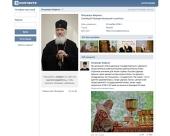 Странице Патриарха Кирилла в соцсети «ВКонтакте» исполнился год.