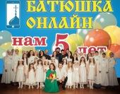 Пятилетие проекта «Батюшка онлайн» торжественно отпраздновали в Ульяновске