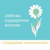 124 епархии приняли участие в международной православной молодежной акции «Любовь сорадуется Истине»