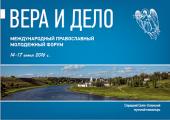 Продолжается прием заявок на участие в Международном православном молодежном форуме «Вера и дело»