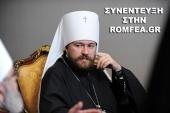 Митрополит Волоколамский Иларион: «Искренне надеюсь, что Святейший Патриарх Варфоломей проявит присущие ему мудрость, смирение и спокойствие»