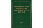 Выпущен 5-й том научного издания документов Священного Собора 1917-1918 гг.