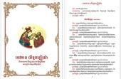 Издан текст Литургии святителя Иоанна Златоуста на кхмерском языке