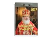 Вийшли у світ відривні Патріарші православні календарі на 2017 рік