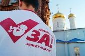 Во всех храмах Казанской епархии будет организован постоянный сбор подписей в защиту жизни нерожденных детей