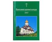 Вышел в свет Православный календарь малого формата на 2017 год