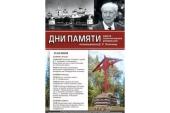 На Соловках прошли памятные мероприятия, посвященные истории политических репрессий