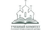 Состоялось заседание коллегии Учебного комитета Русской Православной Церкви